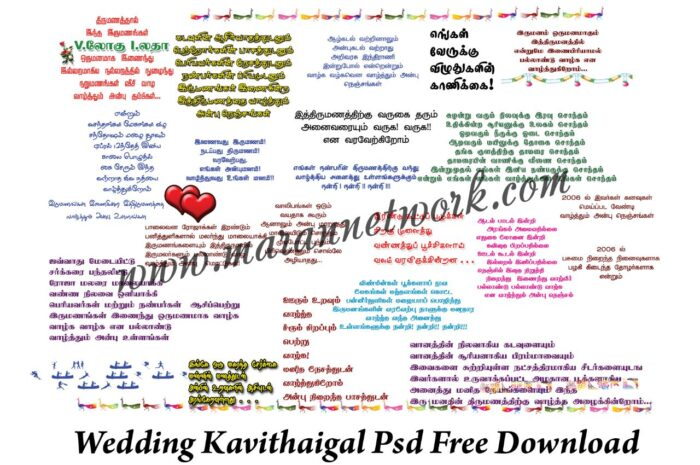 Marriage Kavithaigal Psd File Free Download